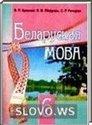 Решебники по Белорускому языку для 8 Классов