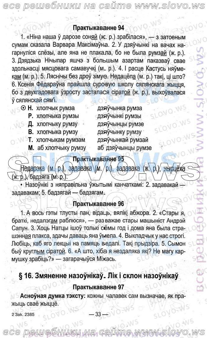 Решебник По Белоруской Литературе