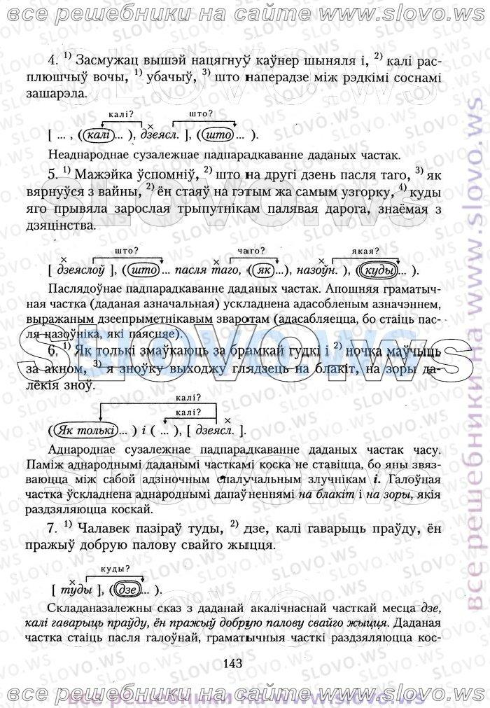 belorusskiy-yazik-reshebnik-gardzey-navitski-tomashevichi