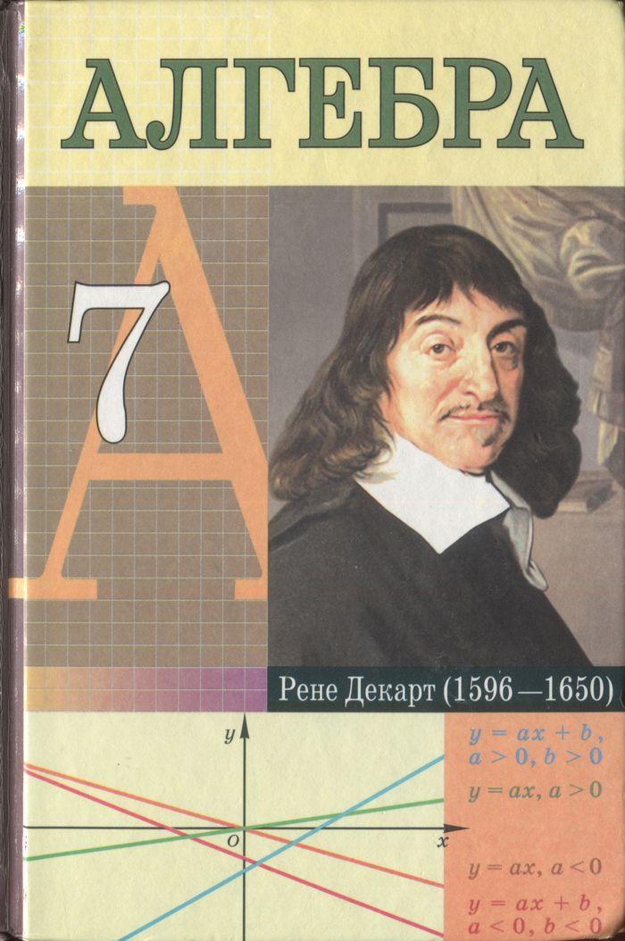 решебник за 8 класс по алгебре макарычев: