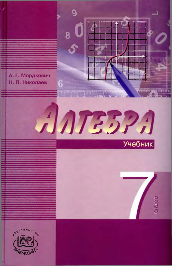 Онлайн Решебник По Алгебре За 7 Класс