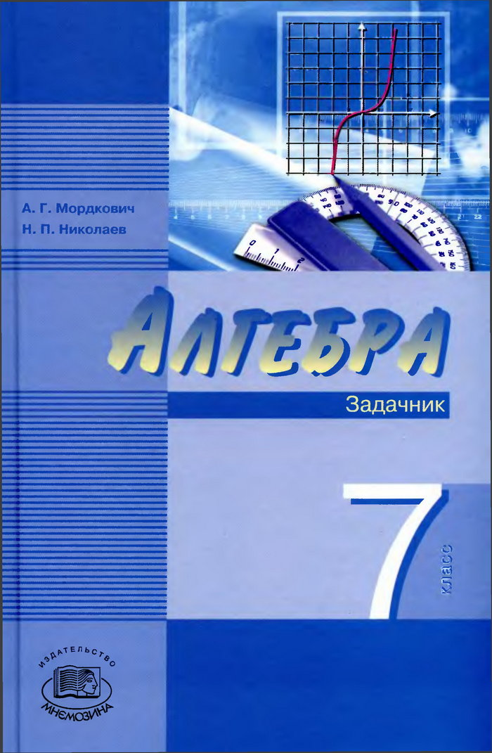 Обложка решебник по алгебре класс макарычев 7