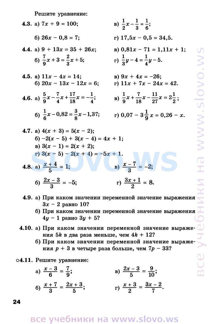 Гдз Задачник По Алгебра 7 Класс Мордкович, Николаев