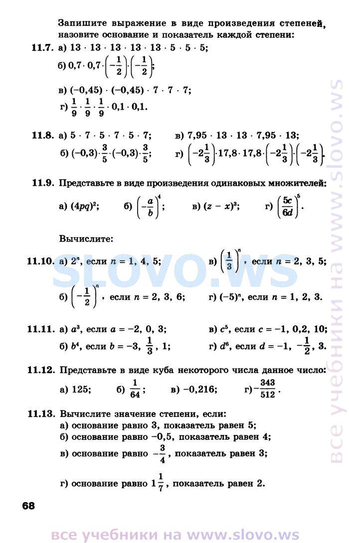 Задачник По Алгебре 7 Класс Мордкович Николаев Ответы На