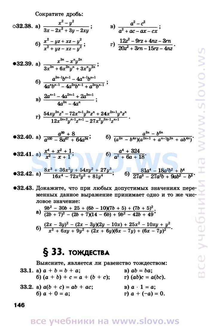 Решебник По Алгебре 8 Издание