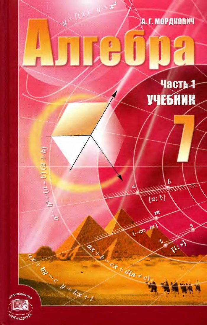 Читать онлайн алгебра макарычев 10 класс учебник