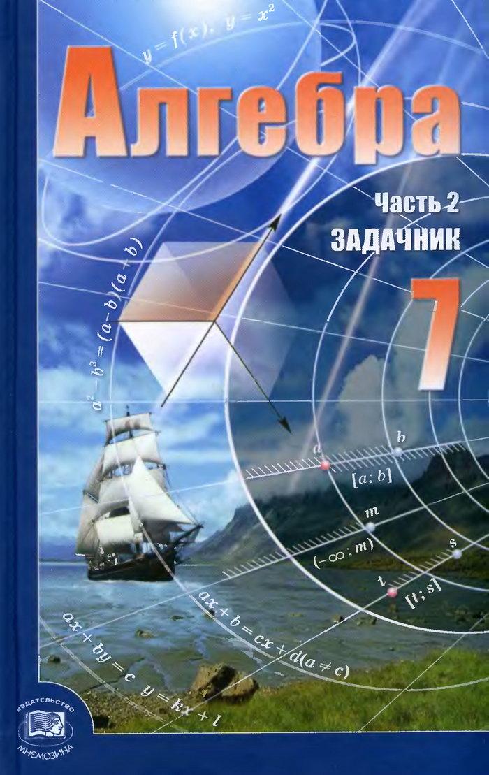 Учебник по алгебре 7 класс 2 часть задачник мордкович.