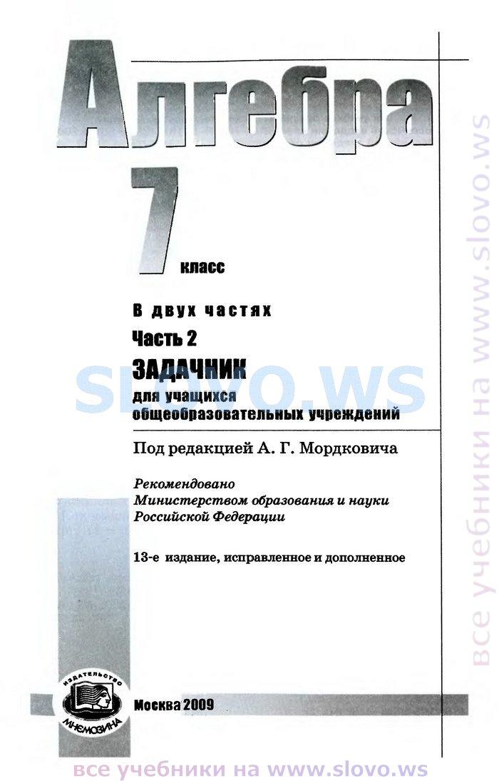 Мордкович 11 Издание Решебник