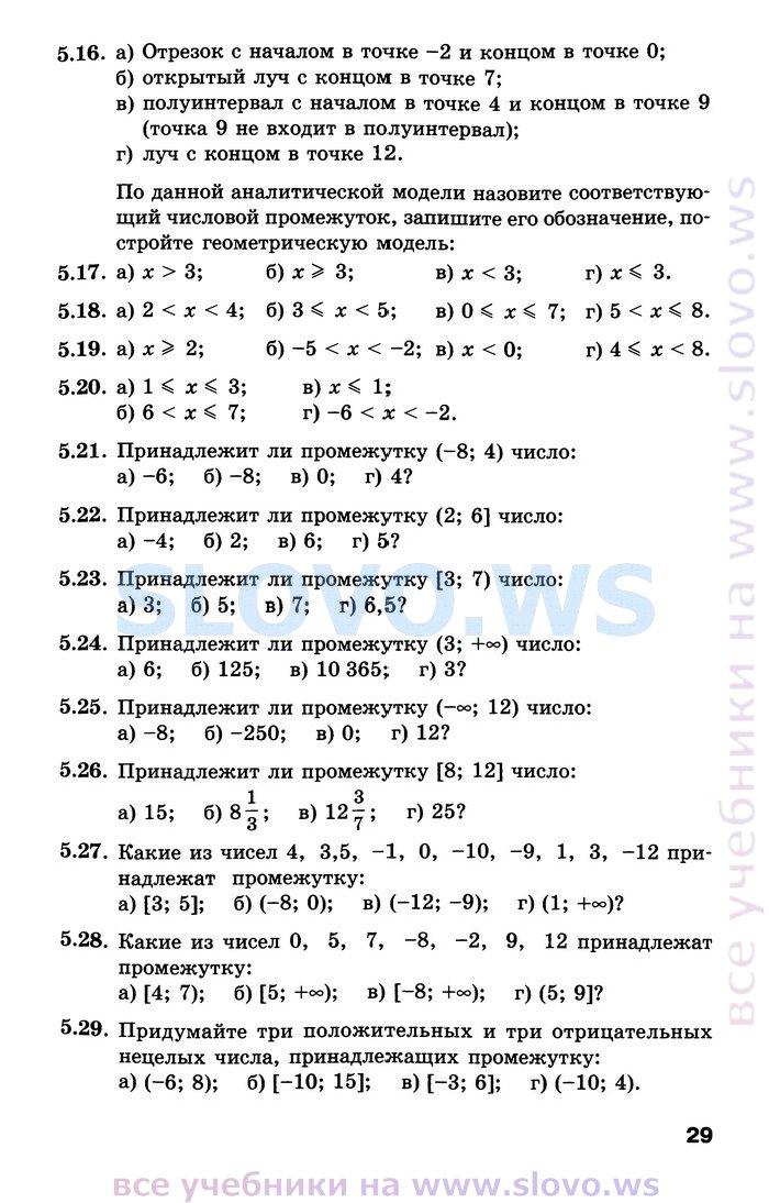 Решебник По Учебнику Алгебра И Начало Анализа