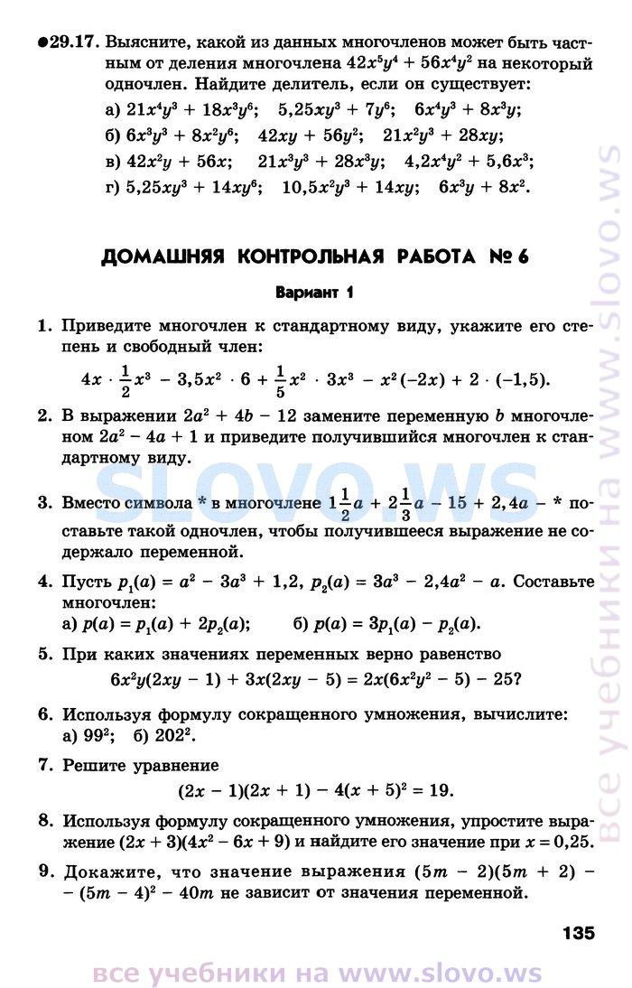 Работа по домашняя класс 8 гдз алгебре контрольная