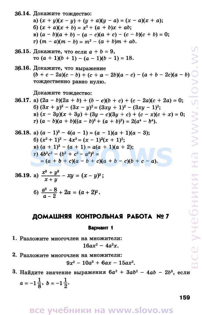 Гдз к учебнику алгебры для 7 класса автор а.г.мордкович