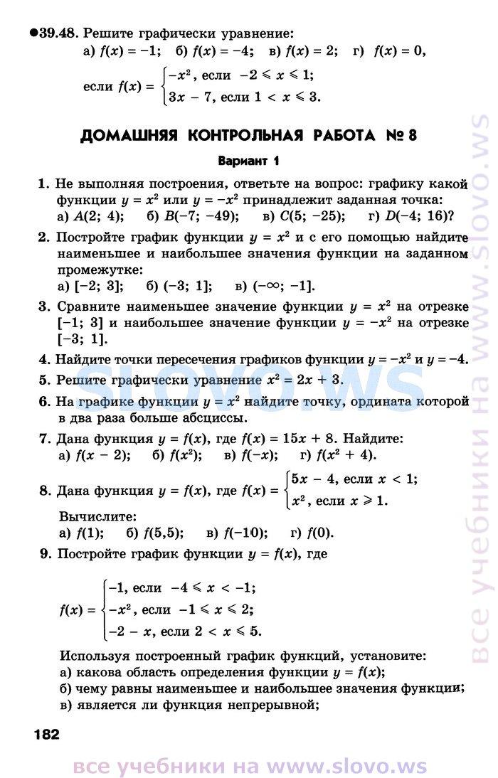 """Контрольная работа по информатике """"Основы алгебры логики"""" класс  Контрольная работа по алгебре логики 9 класс ответы"""