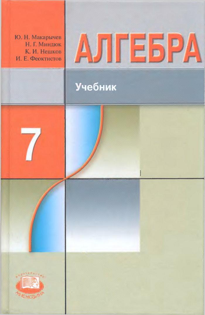 Решебник по алгебре 7 класс феоктистов макарычев 2011