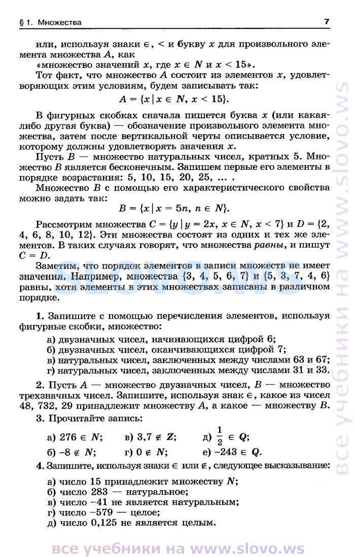 Электронный Учебник 7 Класс Мордкович Задачник