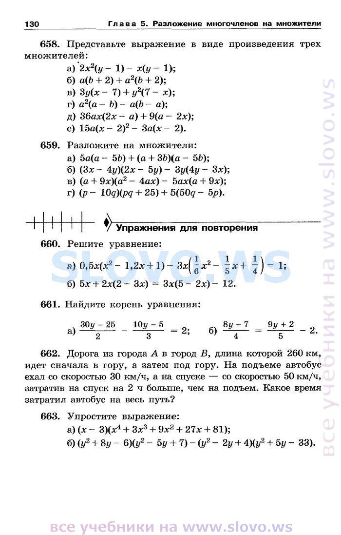 Класс макарычев миндюк нешков феоктистов 841 алгебра 7 решебник