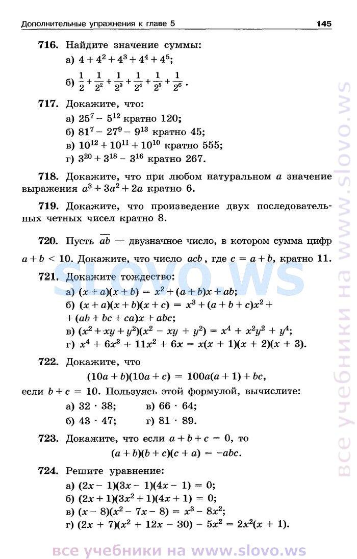 за класс по алгебре теляковского а 8 решебник