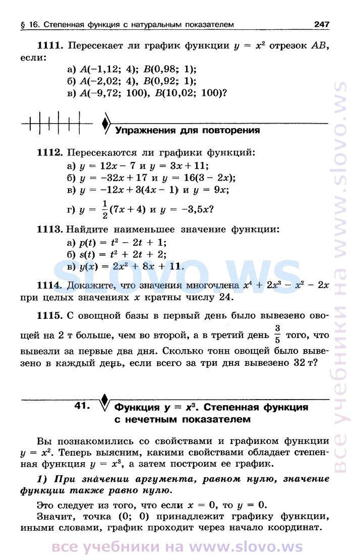 итоговый тест по физике 7 класс с ответами: