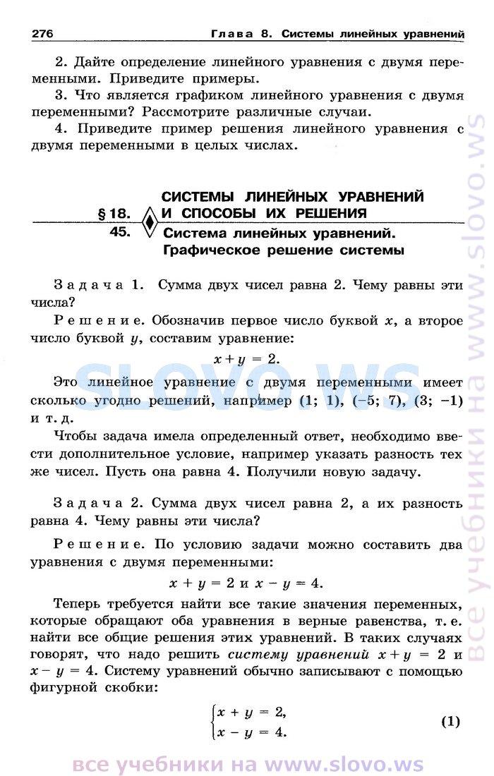Решебник алгебра 7 класс макарычев миндюк нешков феоктистов 841