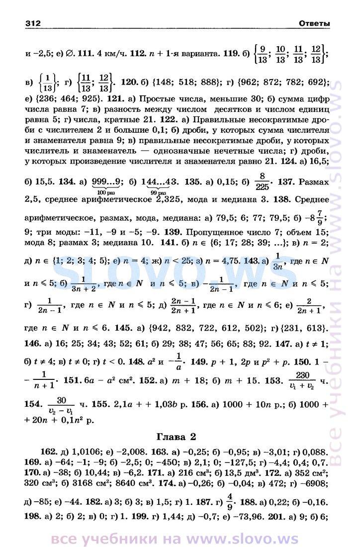 Алгебра 7 класс теляковского гдз с решением