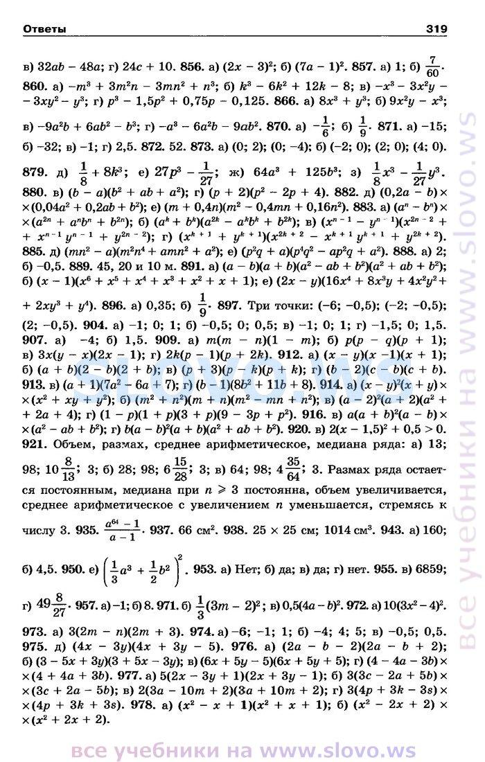 Гдз по чеченскому языку 6 класс янгульбаев