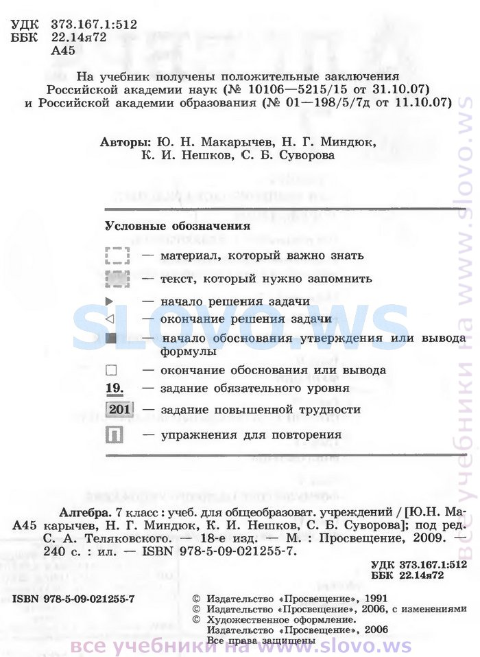 Гдз химия минченков журин оржековский