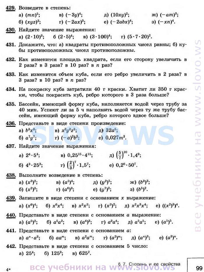 Класса списать 9 решебник