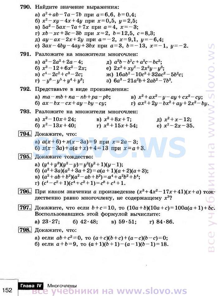 Гдз По Алгебре За 7 Класс Феоктистов