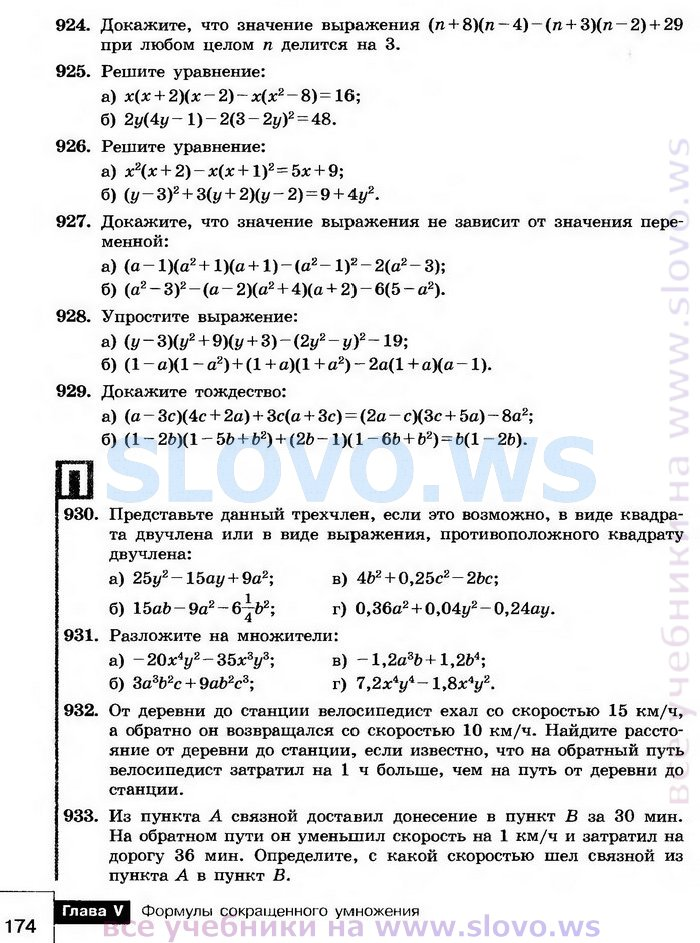решебник 8 класса по алгебре с а теляковский