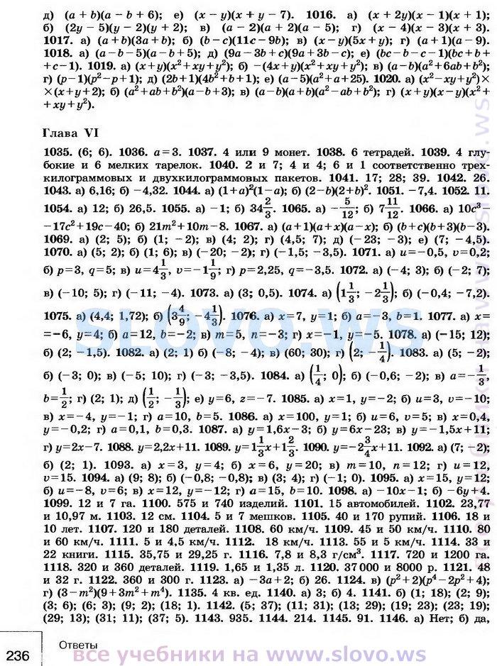 онлайн гдз по алгебре за 9 класс ю.н макарычев миндюк 2007 год