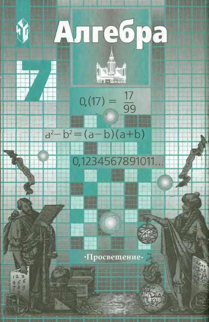 Обложка книги алгебра 7 класс никольский учебник ответы