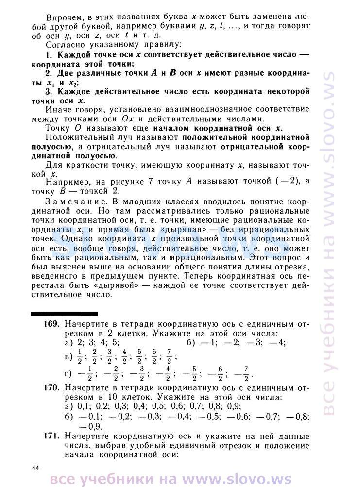 Класс алгебре 7 контрольных решебник никольский работ по