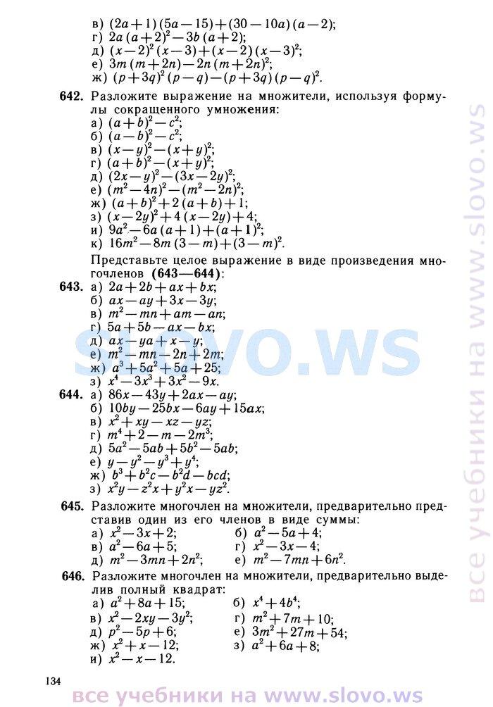 По класс никольский 10 материалам решебник дидактическим алгебре по