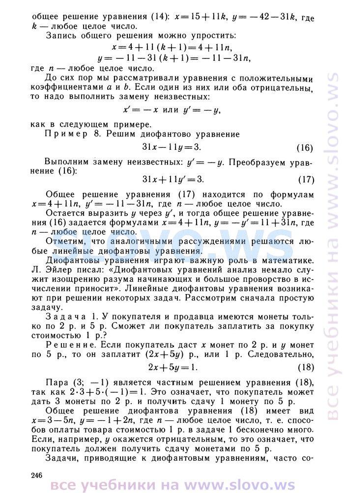 Дидактический материал по алгебре 8 класс потапов решебник онлайн