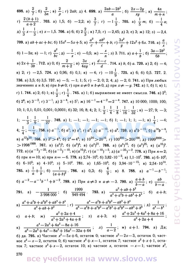 Гдз по математике 7 класс никольский