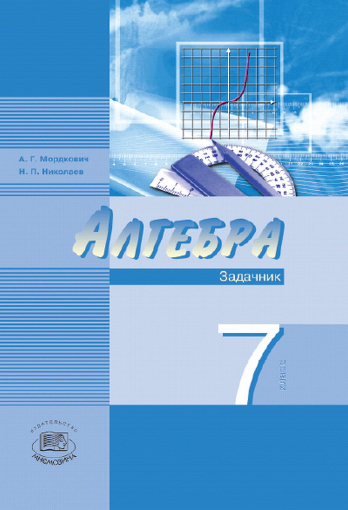 Книга решебник алгебра 7 класс макарычев гдз