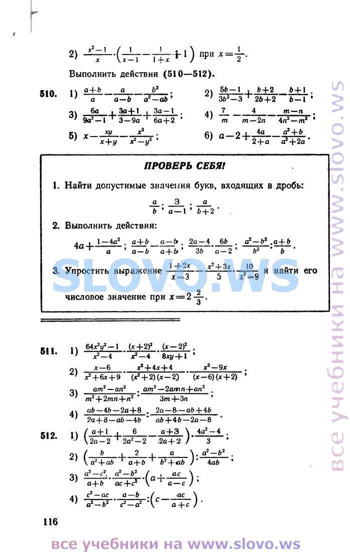Решебник по алгебре 10 класс алимов слово