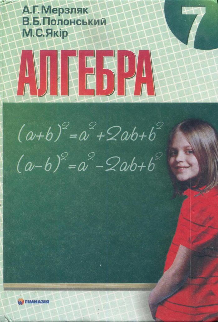 Решебник по алгебре 9 класс 2015 год