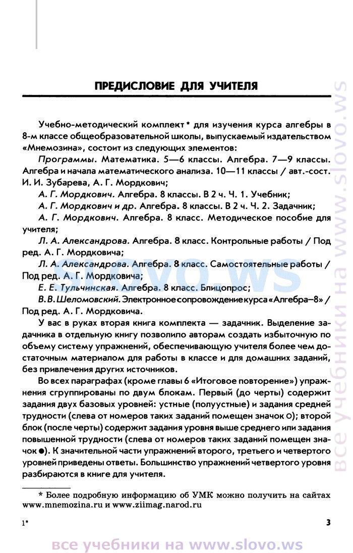 Гдз По Алгебре 8 Класс Блиц Опрос Тульчинская