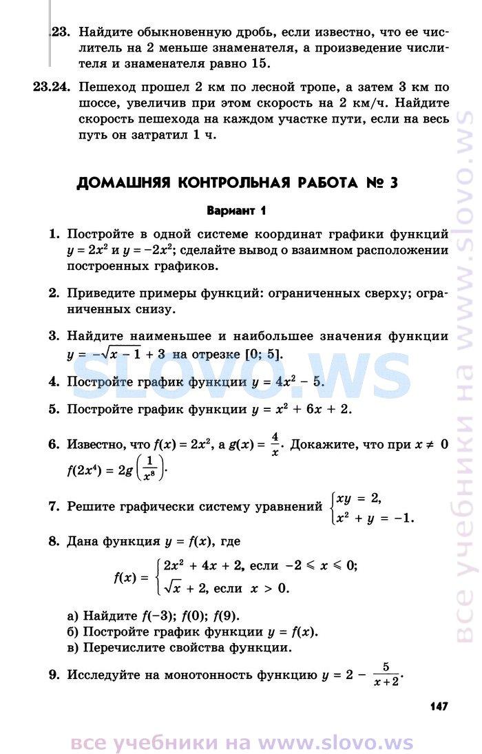 Домашняя контрольная работа алгебре класс мордкович > решено и  Домашняя контрольная работа алгебре 8 класс мордкович