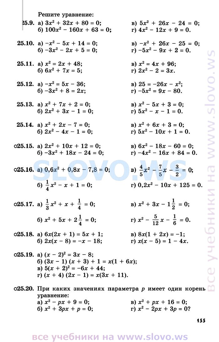 A г мордкович алгебра 8 часть 2 задачник