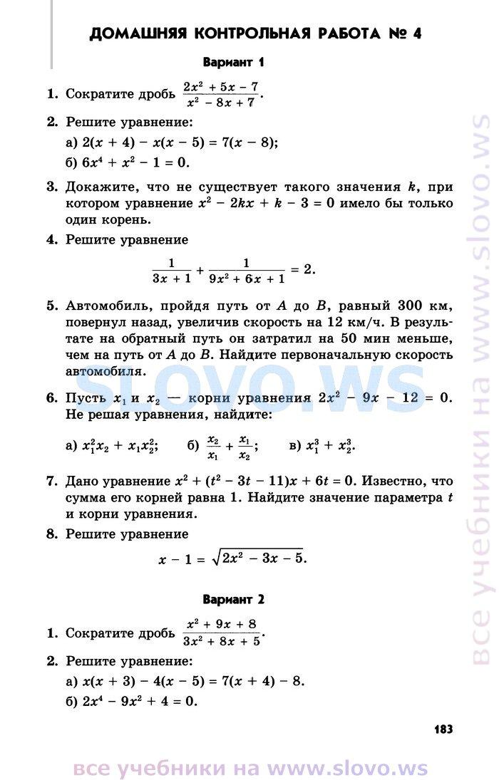 Учебник по алгебре 8 класс мордкович часть 2 скачать.