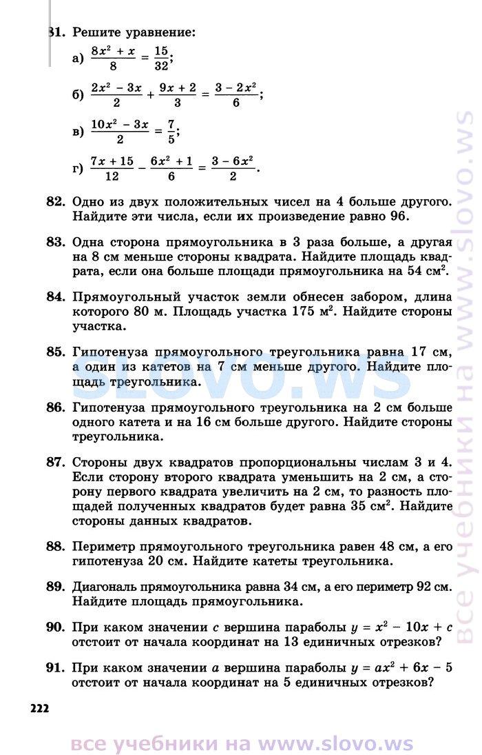 Решебник по алгебре 8 класс л.и. звавич рязановский