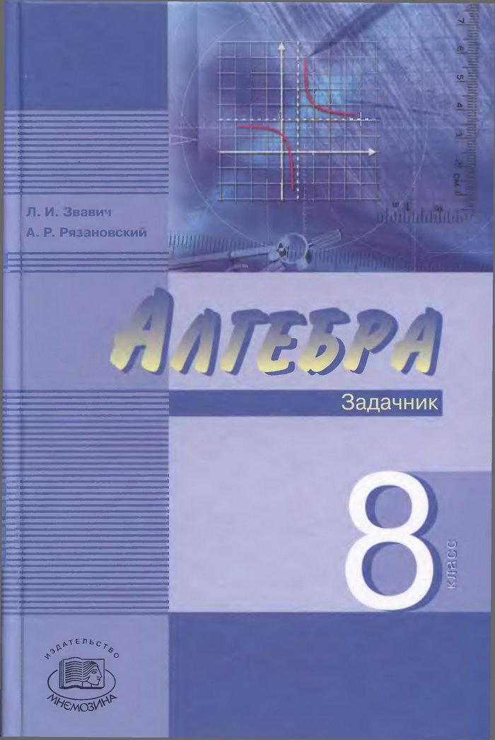 скачать решебник для сборника заданий по алгебре 9 класс