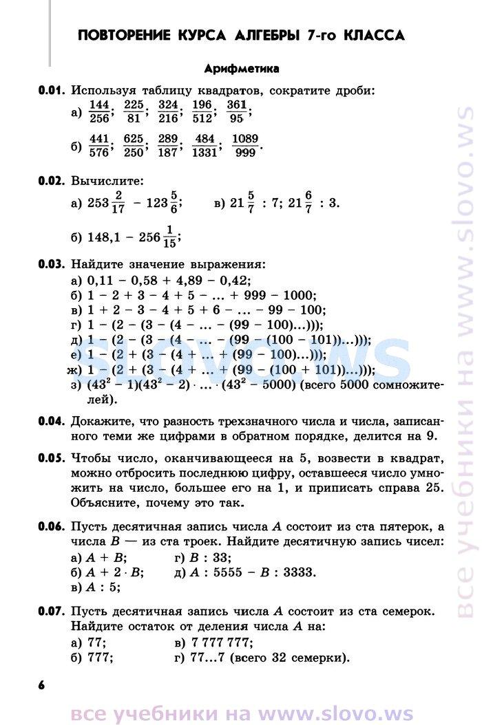 Задачник По Алгебре 7 Класс Звавич