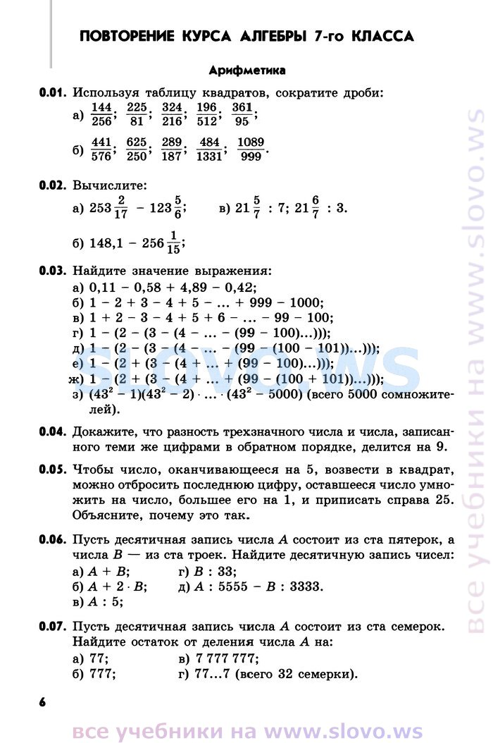 гдз решебник по алгебре 8 класс звавич рязановский