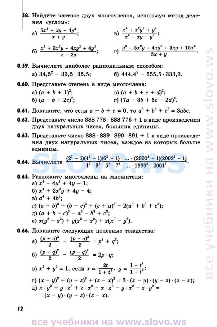 Алгебра 8 Класс Задачник Звавич Решебник