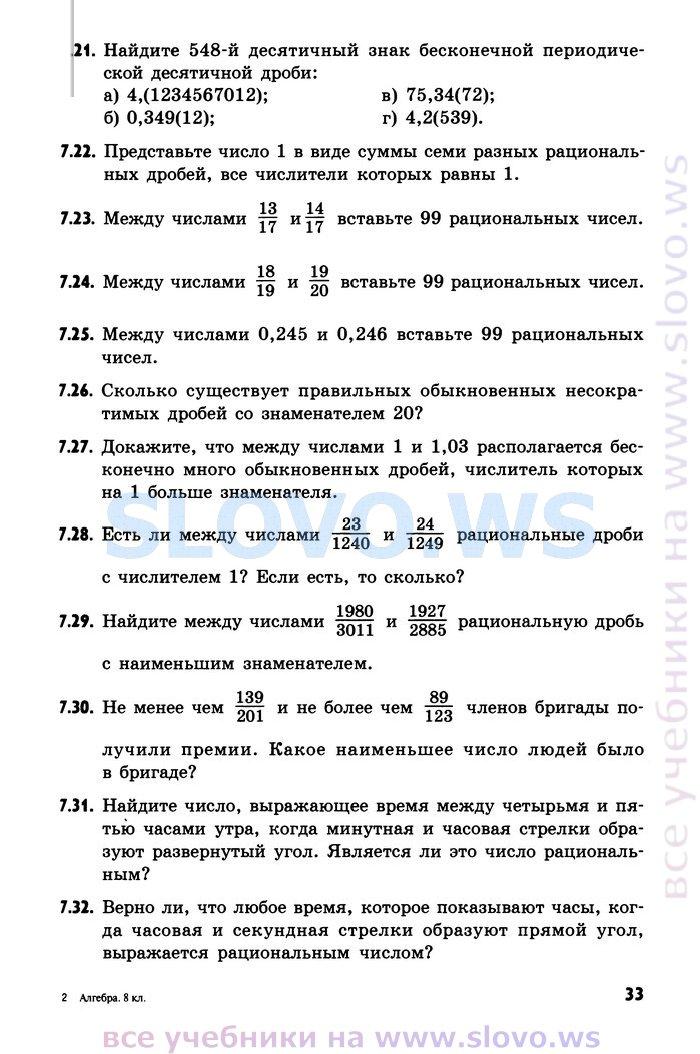 Класс звавич рязановский решебник 8