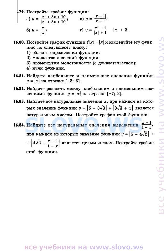 Класс алгебре рязановский задачник по 8