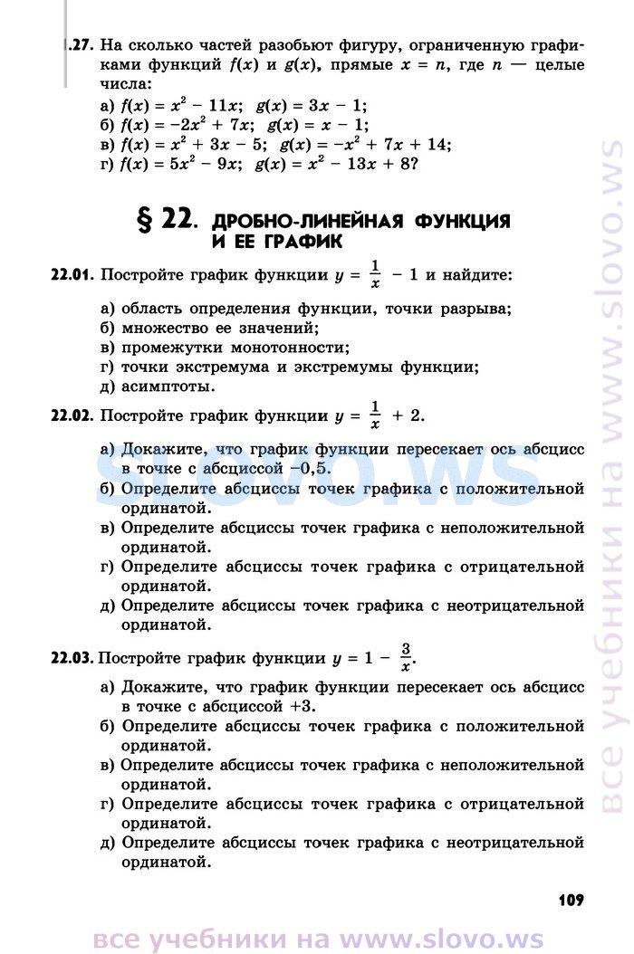 Рязановский решебник класс звавич 8