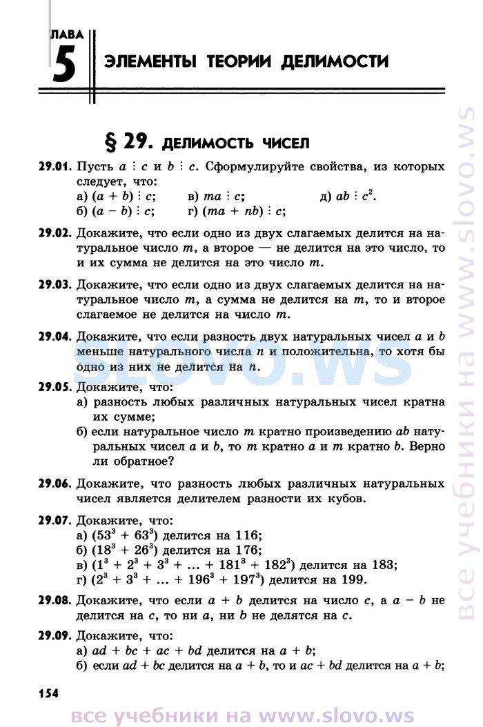 8 класс рязановский задачник звавич